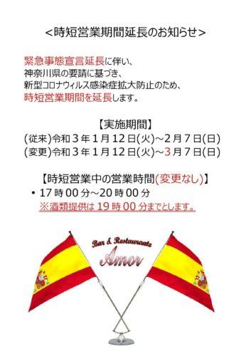時短営業延長_000001