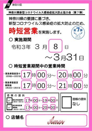 7dan_jitanannai033101_000001