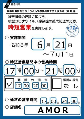 協力金第12弾_000001