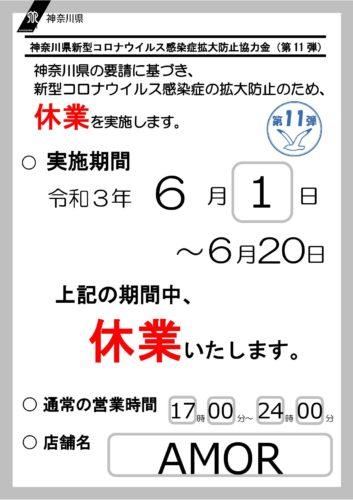 11dan_kyugyoannai_000001