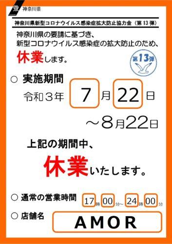 休業案内_0000001